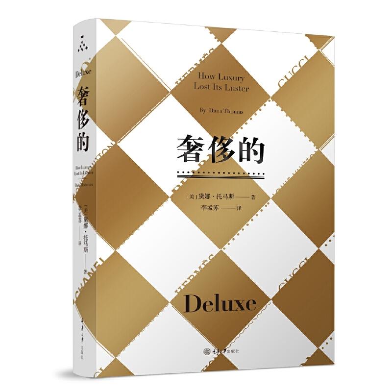 奢侈的(修订版) 《奢chi的》第1版畅销10万册,新修订本。 你的名牌买得值不值?揭露奢chi品牌黑暗内幕的第1书