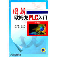【二手旧书9成新】图解欧姆龙PLC入门(第2版)9787111346128