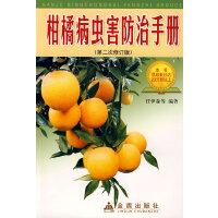 柑橘病虫害防治手册(第二次修订版)