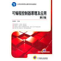 可编程控制器原理及应用(第2版,全国高等职业教育规划教材)