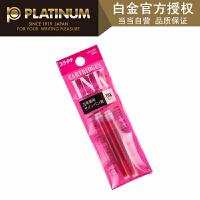 日本进口Platinum白金 SPN-100A/粉红色 白金钢笔专用墨囊不堵不伤笔尖非碳素大中小学生考试练字书写墨胆墨