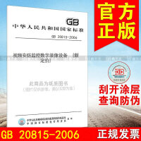 GB 20815-2006视频安防监控数字录像设备  {新定价}