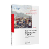 曼昆《经济学原理(第7版):微观经济学分册》习题解答 (美)萨拉・克斯格雷夫Sarah Cosgrove 978730