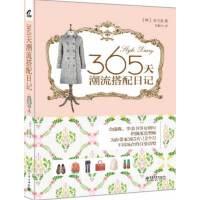 365天潮流搭配日记(全彩)
