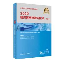 2020全国卫生专业技术资格考试指导・临床医学检验与技术(中级)(配增值)