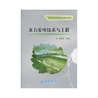 绿色能源发电实用技术丛书 水力发电技术与工程