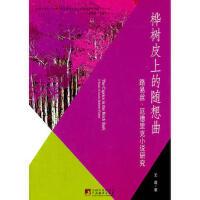 【二手旧书8成新】桦树皮上的随想曲:露易丝 厄德里克小说研究 王晨 9787511709325
