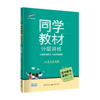 53 五三 同学教材分层讲练 高中数学 选修2-3 北师大版 曲一线科学备考(2019)