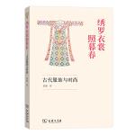 绣罗衣裳照暮春――古代服饰与时尚