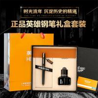 英雄钢笔笔墨礼盒 练字书写笔墨套装办公用0.5mm+墨水商务套装