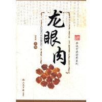 【二手旧书九成新】 龙眼肉 单味中药妙用系列