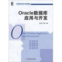 【二手书9成新】 Oracle 数据库应用与开发 石彦芳,李丹 机械工业出版社 9787111374633