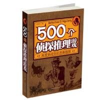 【二手旧书8成新】500个侦探推理游戏:高度挑战你的思维极限 黄青翔 9787511341693