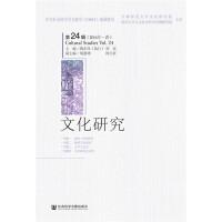 文化研究第24辑(2016年・春)