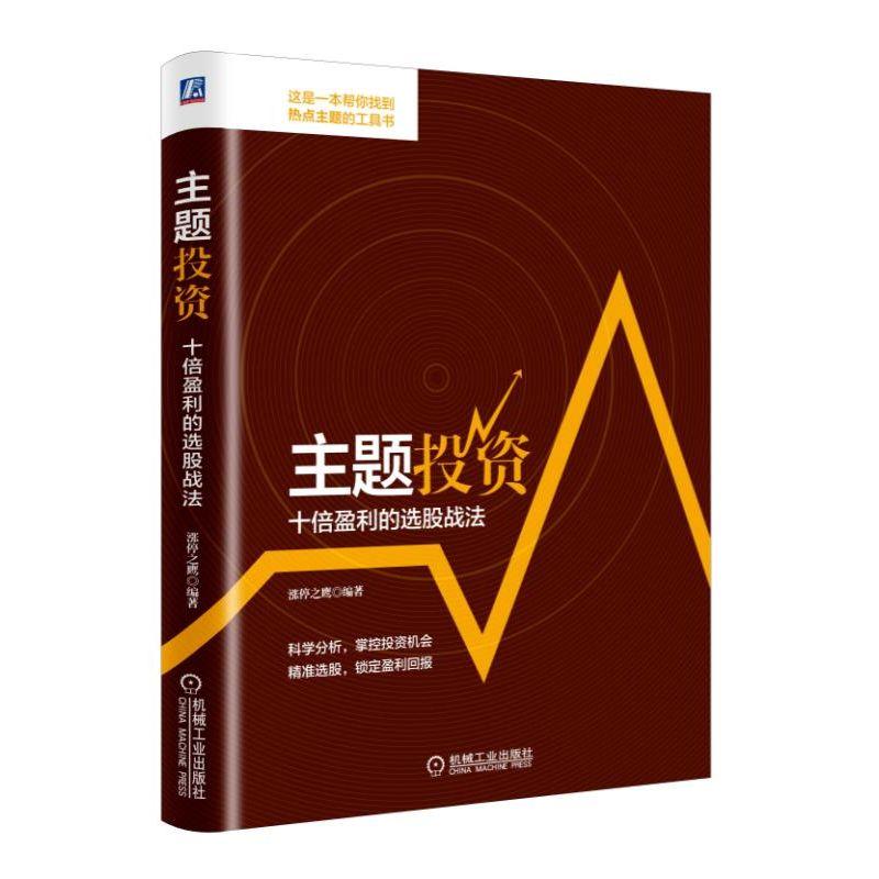 主题投资:十倍盈利的选股战法 寻找热门投资板块,这一本书就够了。科学的实战技术操作,细致的基本面分析,祝您锁定高回报的个股!