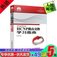 华为技术认证 HCNP路由交换学习指南 HCNP理论知识深入讲解 HCNP路由交换技术教程书籍 交换技术 ICT认证系