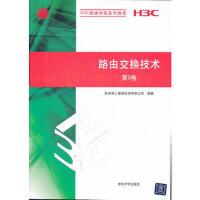 【二手旧书8成新】路由交换技术 第2卷( 杭州华三通信技术有限公司 9787302270744
