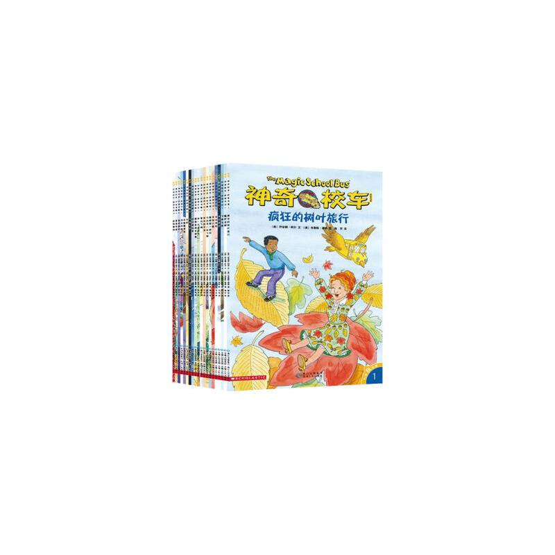 神奇校车·桥梁书版(全20册) 美国Scholastic学子出版社金牌畅销系列,继续打造神奇校车的科学冒险之旅!全新内容,全新体验,小神校迷不可错过的独立阅读读本!(蒲公英童书馆出品)