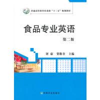 【二手旧书8成新】食品专业英语(第二版(屠康、贺稚 屠康,贺稚非 9787109200593