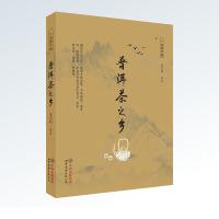 茶香中国――普洱茶之乡