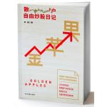 金苹果――散户自由炒股日记