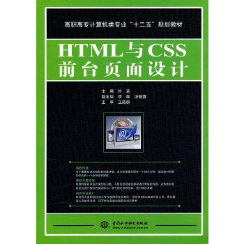 """HTML与CSS前台页面设计 (高职高专计算机类专业""""十二五""""规划教材)"""