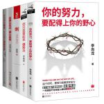 李尚龙作品集(共5册):你的努力,要配得上你的野心+你只是看起来很努力+你要么出众,要么出局+刺+你所谓的稳定不过是在