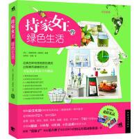【二手旧书8成新】持家女王的绿色生活 (韩)《健康朝鲜》编辑部 9787515308821