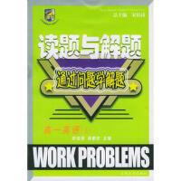 【二手旧书8成新】读题与解题:通过问题学解题-高一英语(上 宋伯涛 9787560128566