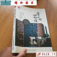 【二手9成新】爱上咖啡馆/凤凰生活 /齐鸣 江苏科学技术出版社