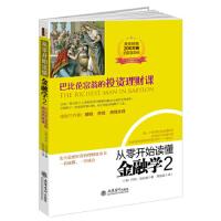 【二手书9成新】 去梯言系列 从零开始读懂金融学2:巴比伦富翁的投资理财课 [美] 乔治・克拉森,斯凯恩 立信会计出版