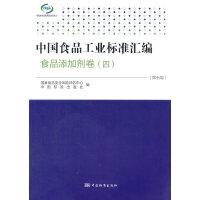 中国食品工业标准汇编 食品添加剂卷(四)(第五版)