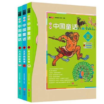 汉声中国童话:夏(全3册)((精美礼盒装,谨将祖先流传下来的故事,送给中国新生一代儿童!)