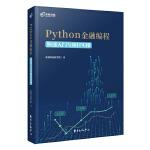 高顿财经 Python 金融编程 快速入门与项目实操 金融从业参考书 Python编程从入门到金融实践
