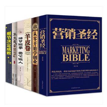 《营销圣经大全集 电话销售话术技巧学心理学