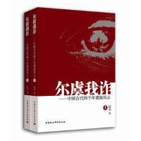 【二手书8成新】尔虞我中国古代四年谍海风云 赵英 9787516175118