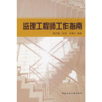 【二手旧书8成新】监理工程师工作指南 梅月植,孙成,米晋生著 9787112105434