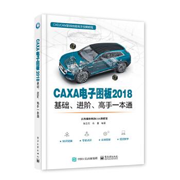 CAXA电子图板2018基础、进阶、高手一本通(pdf+txt+epub+azw3+mobi电子书在线阅读下载)