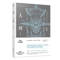 蔡骏经典悬疑系列:人间.中(典藏纪念版)