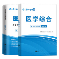 成人高考专升本2020医学综合:教材+试卷(2册套装)