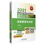 药事管理与法规(第六版)(2021国家执业药师职业资格考试通关必做2000题)