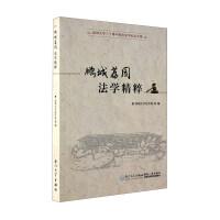 鹏城荔园法学精粹