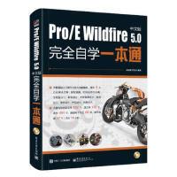 【二手旧书9成新】Pro/E Wildfire 5.0完全自学一本通-中文版-(含光盘1张)-胡志刚-97871213