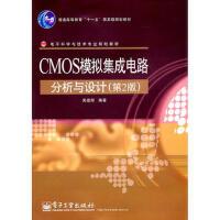 【二手旧书8成新】CMOS模拟集成电路分析与设计(第2版 吴建辉 9787121135125