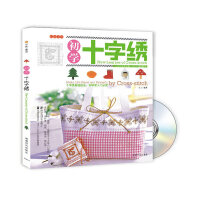 初学十字绣(VCD教学版)