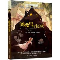 新版・长青藤国际大奖小说书系――阁楼里的秘密
