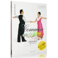 大众交谊舞吉特巴伦巴舞蹈初学入门教学视频教程教材书DVD光盘碟