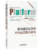 移动通信运营商平台运营能力研究 王红宇 9787115330673