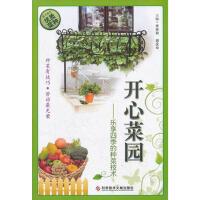 【二手旧书8成新】开心菜园 李荣和 胡庆华 9787502371302
