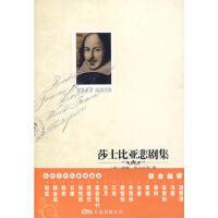 【二手旧书8成新】莎士比亚悲剧集 (英)莎士比亚 ,汤实 9787807595847